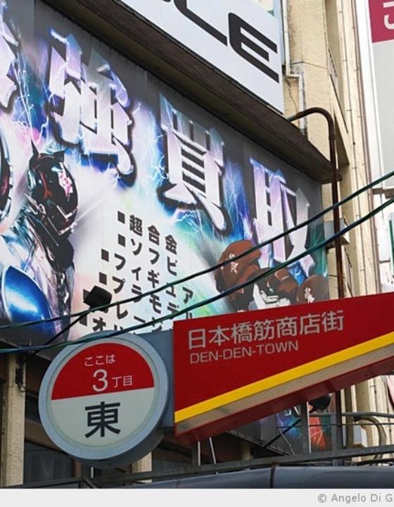 DenDen Town, le Akihabara d'Osaka
