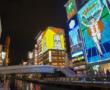 L'automne brûle sur Osaka